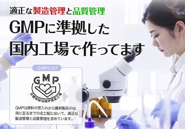 あかまる酵素はGMPに準拠した国内工場で作られている。